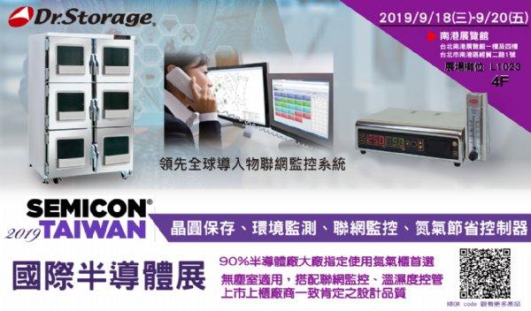 台北國際半導體展-漢唐科技