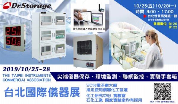 2019台北國際儀器展(攤位號碼B120 B122)